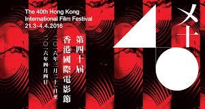40th hong kong international film festival- 2 stand out entries